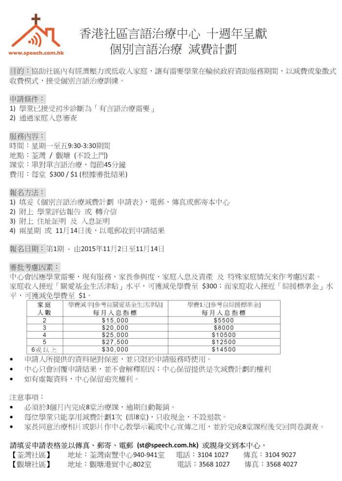 個別言語治療 減費計劃_151101B