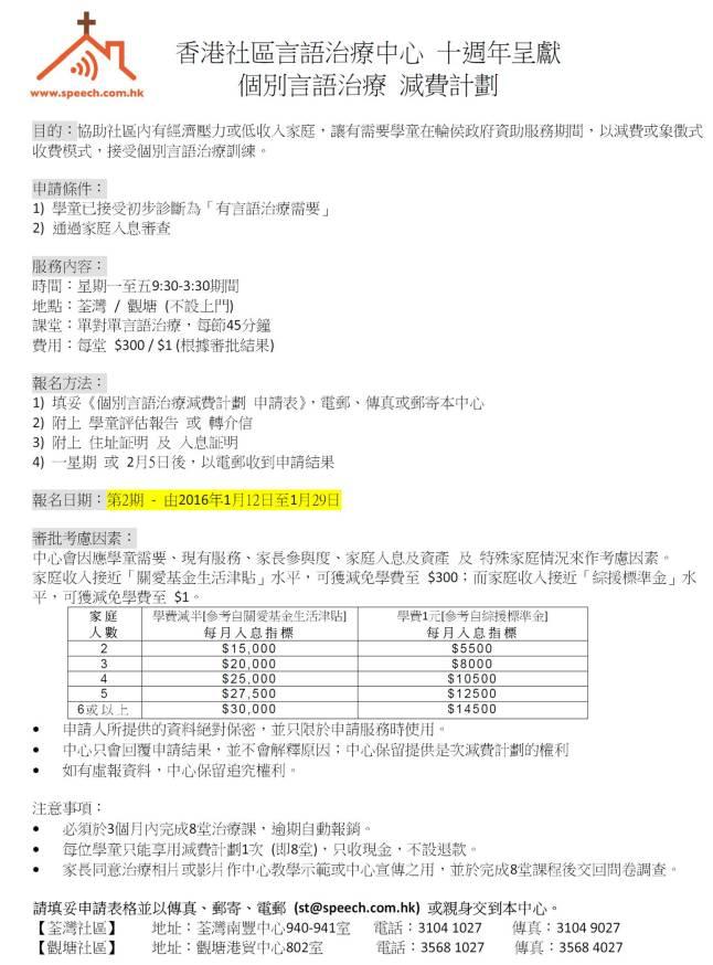 個別言語治療 減費計劃 info_R2_160112J.jpg