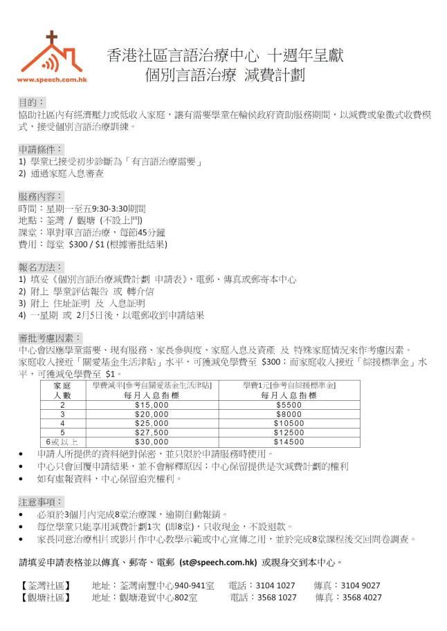 個別言語治療 減費計劃 info_all