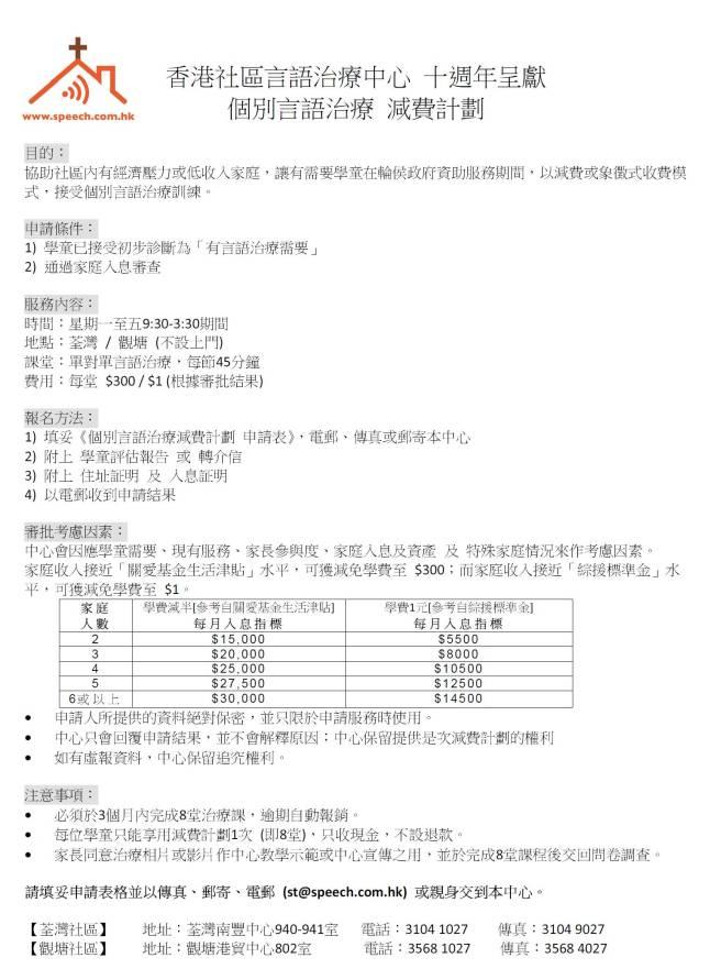 個別言語治療 減費計劃 info2_all