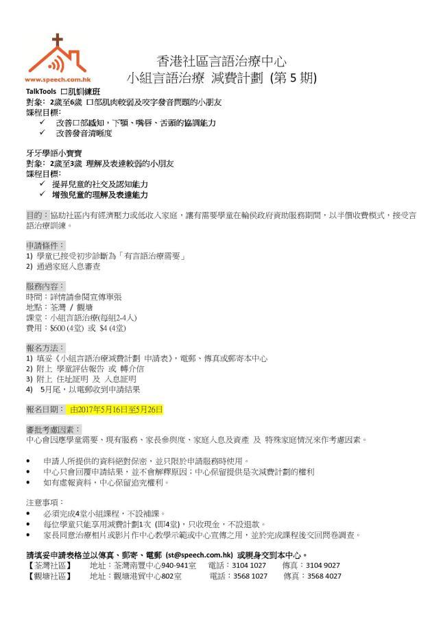 小組言語治療 減費計劃 info_2017P1