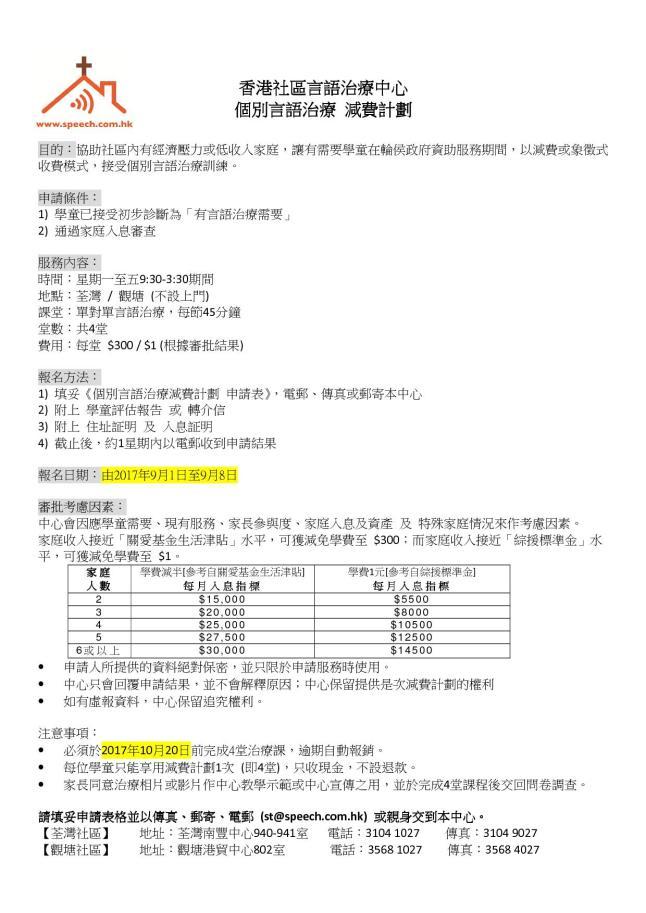 個別言語治療 減費計劃 info_2017091